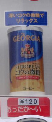 ジョージア  ヨーロピアン コクの微糖