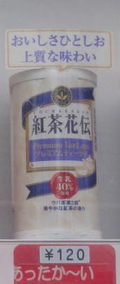 紅茶花伝 ロイヤルレモネードティー