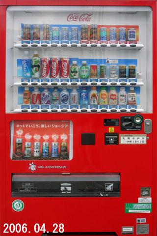 私は毎日(のように)自動販売機...
